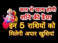 कल से खत्म होगी शनि की ढैया इन 5 राशियों को मिलेगी अपार खुशियां - YouTube Vastu Shastra, Free Ads, Broadway Shows, Youtube, Youtubers, Youtube Movies