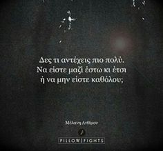 Question Of The Day, This Or That Questions, Greece Quotes, I Still Miss You, Love Quotes For Him, True Stories, Poems, How To Memorize Things, Letters