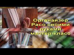Вышивка крестом: Органайзер Paco своими руками - мастер-класс (мой handm...