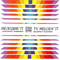Bulgarian Socialist Era Album Covers (19)