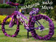 Paarse Bloemen Fiets - Purple Flower Bicycle during London 2012 Olympic Cycling Time Trial The Purple, All Things Purple, Purple Rain, Shades Of Purple, Purple Stuff, Diy Flowers, Purple Flowers, Flower Pots, Urban Bike