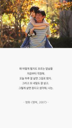세상을 즐겁게 피키캐스트 K Quotes, Movie Quotes, Famous Quotes, Korean Text, Korean Quotes, Reading Practice, Korean Language, Proverbs, Cool Words