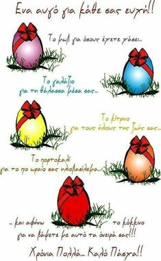 Happy Easter, Crafts For Kids, Bee, Greeting Cards, Greek Quotes, Seasons, Photography, Decor, Quotes