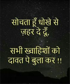 Vese b puri n hone wali. Hindi Quotes Images, Shyari Quotes, Hindi Quotes On Life, Inspirational Quotes Pictures, Life Lesson Quotes, Hurt Quotes, Strong Quotes, Motivational Quotes, Life Quotes