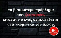 Funny Greek Quotes, Funny Quotes, Greeks, Funny Shit, Advertising, Wisdom, Smile, Humor, Memes