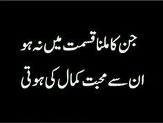 M kesy kahon tm sb keh sakty ho mujy 😔 Ek br keh do . Shayad thora dukh km ho Nice Poetry, Love Poetry Images, Image Poetry, Best Urdu Poetry Images, My Poetry, Deep Poetry, Poetry Lines, Beautiful Poetry, Love Quotes In Urdu