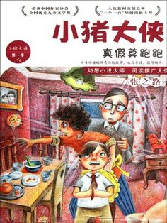 cover image of 真假莫跑跑 (Fake VS Real Mo Paopao)