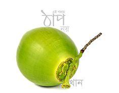 """এই গরমে ঠাপ নয় """"""""ডাব খান""""""""😎 by zaman jorj Typography Logo, Typography Design, Logo Design, Funny Ads, Stupid Funny, Funny Memes, Mobile Logo, Bangla Quotes, Figure Drawing Reference"""