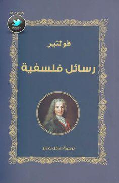 كتاب رسائل فلسفية pdf فولتير ~ مكتبة عابث الإلكترونية
