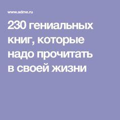 230 гениальных книг, которые надо прочитать всвоей жизни Smart Girls, Psychology, How To Plan, Education, Reading, Books, Films, Movie, Beauty