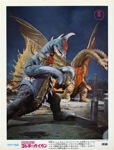 Godzilla movies lobby cards