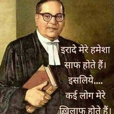 Papa Quotes, B R Ambedkar, Hd Photos Free Download, Birthday Banner Design, Dhoni Wallpapers, Teaching Life Skills, Full Hd Photo, Thoughts In Hindi, India Facts