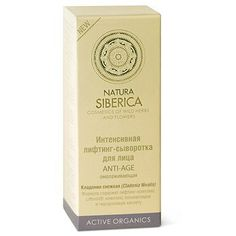 """ACTIVE ORGANICS Face Lifting - Serum """"Anti-Age"""" with Cladonia Nivalis, Active Organics Wild Herbs and Flowers 30 ml (Natura Siberica) by Natura Siberica. $12.49. NO silicones, mineral oils, parabens, BHT-BHA, PEG, EDTA. Made in Russia. Active Organics Wild Herbs and Flowers Extracts: Cladonia Nivalis, Althaea, Calendula, Chamomile, Coenzyme Q10, Collagen Amino Acid, Vitamins, Tannic Acid.. Siberia and the Far East contain the world's only remaining untouched na..."""