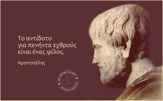Αριστοτέλης Wise Man Quotes, My Heart Quotes, Men Quotes, Love Quotes, Inspirational Quotes, Stealing Quotes, Feeling Loved Quotes, Greek Culture, Life Philosophy
