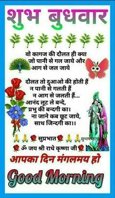 Anniversary Shayari and Anniversary Wishes in Hindi