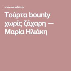 Τούρτα bounty χωρίς ζάχαρη — Μαρία Ηλιάκη