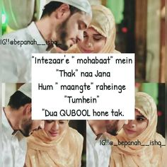 Sirf or sirf mere ho tum aaj bhi kl bhi or HMESHA 💗 Muslim Love Quotes, Couples Quotes Love, Love In Islam, Love Smile Quotes, Qoutes About Love, Beautiful Love Quotes, Cute Love Quotes, Islamic Love Quotes, Love Yourself Quotes