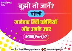 Viral Funny Hindi Jokes - Majedaar hindi Chutkule - Funny jokes in hindi Hindi Chutkule, Funny Jokes In Hindi, Hard Riddles With Answers, Funny Puzzles, Make It Yourself, Memes, Jokes In Hindi, Funny Riddles, Meme