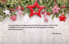 YOGAPILATESHOUSE: Εβδομάδα Χριστουγέννων και πρόγραμμα λειτουργίας γ...