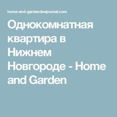 Однокомнатная квартира в Нижнем Новгороде  - Home and Garden