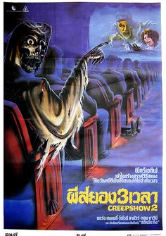 Creepshow 2 (1987) poster art