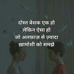 Motivational Status in Hindi Motivational Quotes in Hindi Dosti Quotes In Hindi, Hindi Quotes Images, Inspirational Quotes In Hindi, Quotes Positive, Inspiring Quotes, Motivational Status, Life Quotes In Hindi, Dosti Shayari In Hindi, Hindi Qoutes