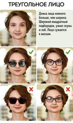 Как выбрать очки, которые идеально подойдут вашему типу лица Советы О Моде,  Формы Лица f3bc7867a8e