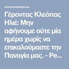 Γέροντας Κλεόπας Ηλιέ: Μην αφήνουμε ούτε μία ημέρα χωρίς να επικαλούμαστε την Παναγία μας. - Pentapostagma.gr