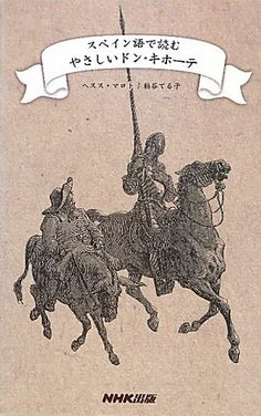 スペイン語で読む やさしいドン・キホーテ ヘスス・マロト http://www.amazon.co.jp/dp/414035089X/ref=cm_sw_r_pi_dp_Vyxuvb0G8AW7R