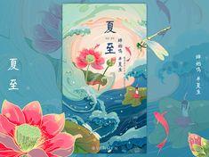 节气-夏至 designed by venmen. Connect with them on Dribbble; Cute Wallpaper Backgrounds, Cute Wallpapers, Cute Illustration, Digital Illustration, Cosmetic Design, Bird Drawings, Art Background, Illustrations And Posters, Chinese Style