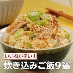 デリッシュキッチン-料理・献立・レシピはInstagramを利用しています:「いいねが多い!炊き込みご飯9選 ①<ねぎ1本使ってガッツリ!豚バラネギ塩炊き込みご飯> ■材料 (4人分(5.5合炊き炊飯器)) ・米(洗米済み)  …」 Asian Recipes, Ethnic Recipes, Risotto, Grains, Rice, Cooking, Nihon, Food, Instagram