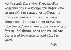 Greek Words, Greek Quotes, Hugs, Tatoos, Math, Life, Big Hugs, Tat, Early Math