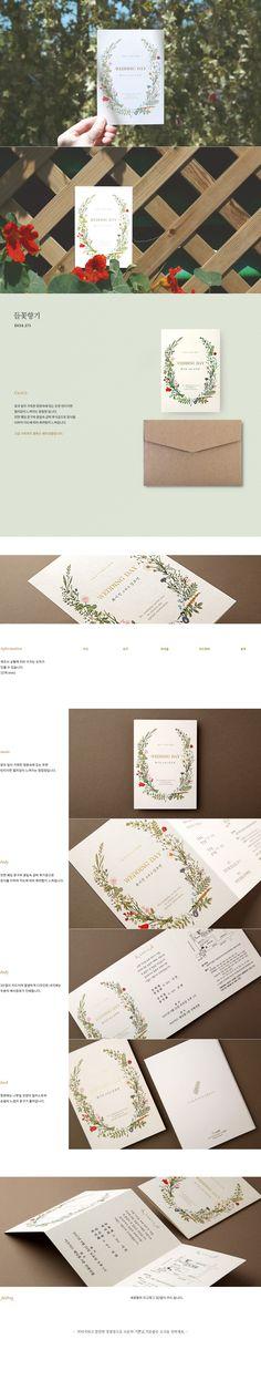 들꽃향기_DOA 273 결혼준비 청첩장은 아름다운 날, 이츠카드:D