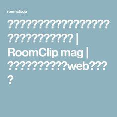 重曹・クエン酸・セスキ。ナチュラルクリーニングを極めよう | RoomClip mag | 暮らしとインテリアのwebマガジン
