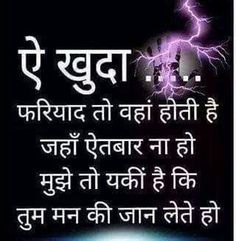 156 Best Hindu Gods Sayings Images In 2019 Hindi Quotes