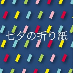 [orikata] – 折り紙SNS/コミュニティサイト Tanabata Festival, Child Day, Origami, Sns, Children, Handmade, Crafts, Young Children, Boys
