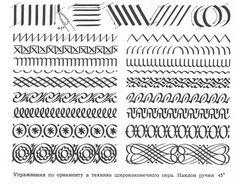 упражнения для каллиграфии [изображение] [изображение] — ниРазуНЕслитнО