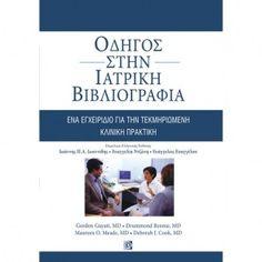 Οδηγός στην Ιατρική Βιβλιογραφία: Ένα Εγχειρίδιο για την Τεκμηριωμένη Κλινική Πρακτική