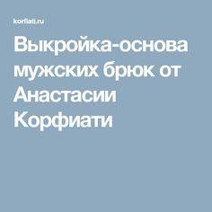 Выкройка-основа мужских брюк от Анастасии Корфиати