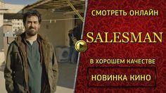 Salesman Коммивояжер Смотреть Salesman Новинки кино Трейлер