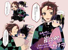 Cute Anime Pics, Demon Slayer, Kirito, Anime Demon, Sword Art Online, Lions, Anime Art, Pokemon, Comics