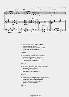"Ноты песни ""Мурка""2"