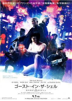 Ghost in the Shell (2017) Japanese poster