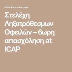 Στελέχη Ληξιπρόθεσμων Οφειλών – 6ωρη απασχόληση at ICAP