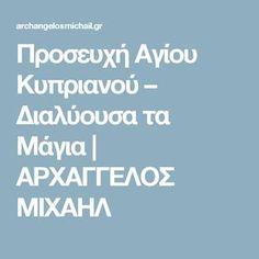 Προσευχή Αγίου Κυπριανού – Διαλύουσα τα Μάγια   ΑΡΧΑΓΓΕΛΟΣ ΜΙΧΑΗΛ Dear Friend, Prayers, Religion, Health Fitness, Faith, Quotes, Books, Life, Annie Sloan