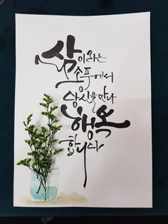 1번째 이미지 Calligraphy, Drawings, Flowers, Blog, Home Decor, Drawing Drawing, Lettering, Decoration Home, Room Decor