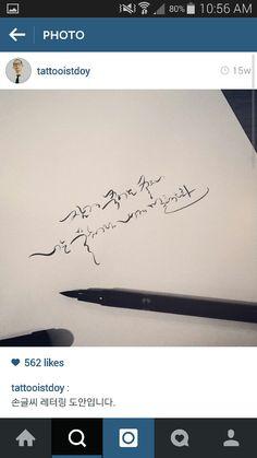 Korean calligraphy