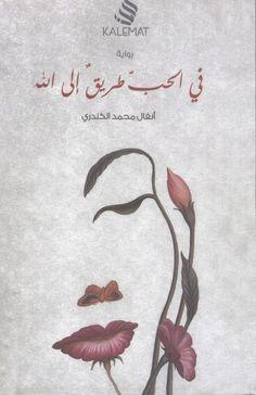In Love Is A Way To God Arabic رواية في الحب طريق الى الله باللغة العربية Feminist Books Arabic Books Book Club Books