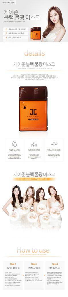 제이준 블랙 물광 마스크팩 10매 | OLIVE YOUNG