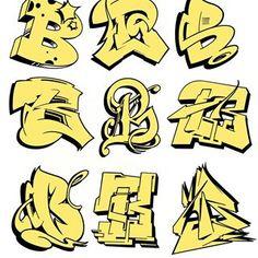 Breakdance © Favorite one? Graffiti Alphabet Styles, Graffiti Lettering Alphabet, Graffiti Font, Graffiti Tagging, Graffiti Designs, Graffiti Styles, Hand Lettering, Typography, Graffiti Tattoo